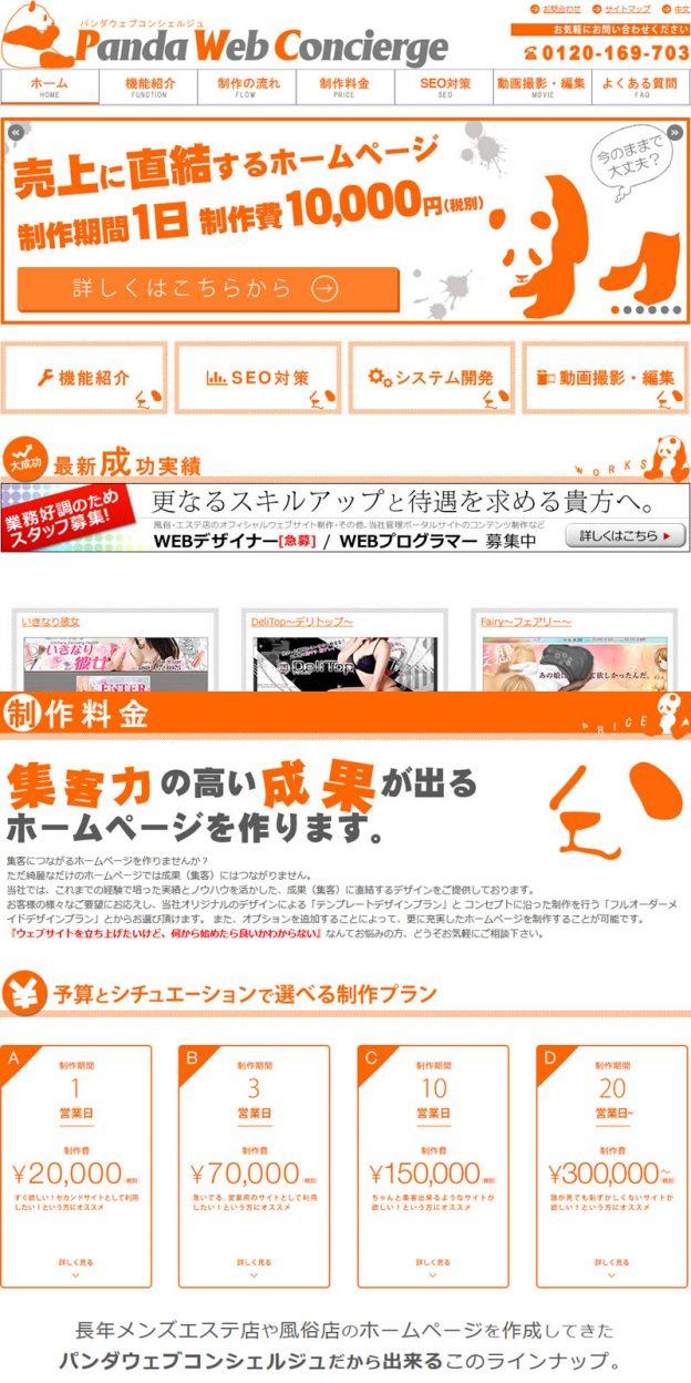 ホームページ制作 パンダウェブコンシェルジュ(Panda Web Concierge)