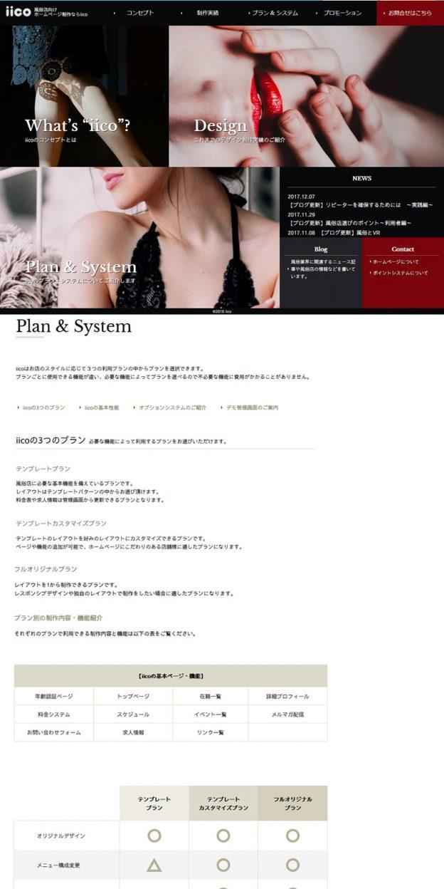 ホームページ制作 イイコ(IICO)