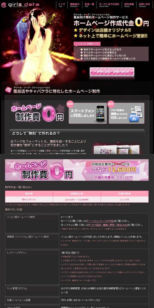 ホームページ制作 ガールズデータ(girls data)
