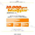 一万円ウォーカー