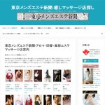 東京メンズエステ新聞