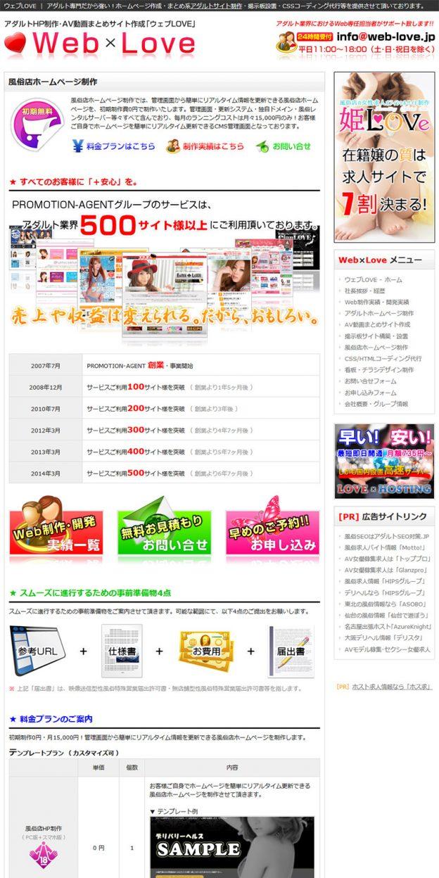 ホームページ制作 ウェブ×ラブ(Web×Love)