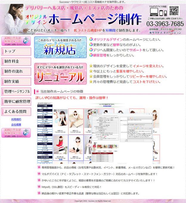 ホームページ制作 サクセス(Success)