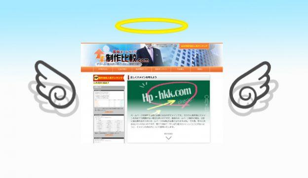 ホームページの寿命