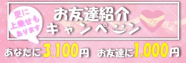 【お友達紹介キャンペーン】 あなたに3100円 お友達に1000円 更に上乗せもあります