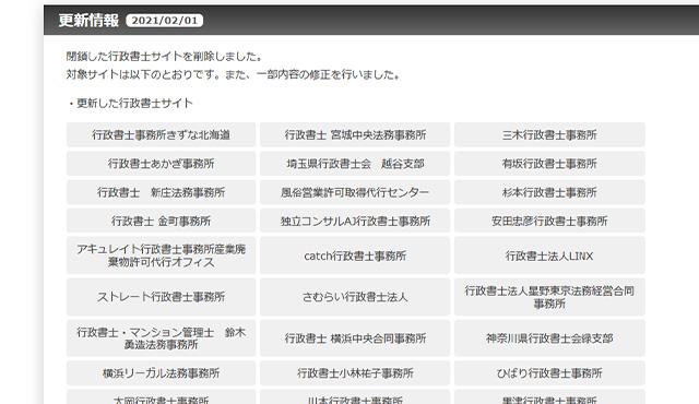 閉鎖した行政書士サイトを削除しました。